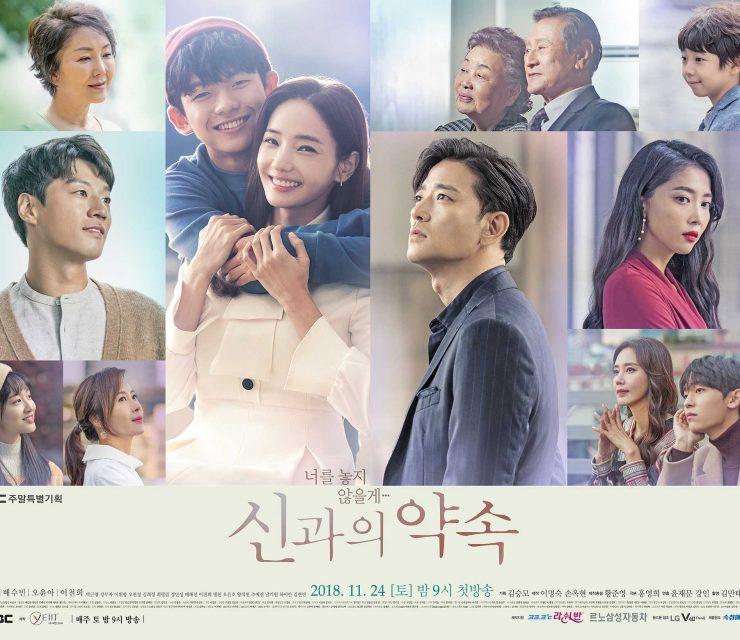 MBC 주말 드라마 '신과의 약속' in '선버리 리빙' 패브릭소파
