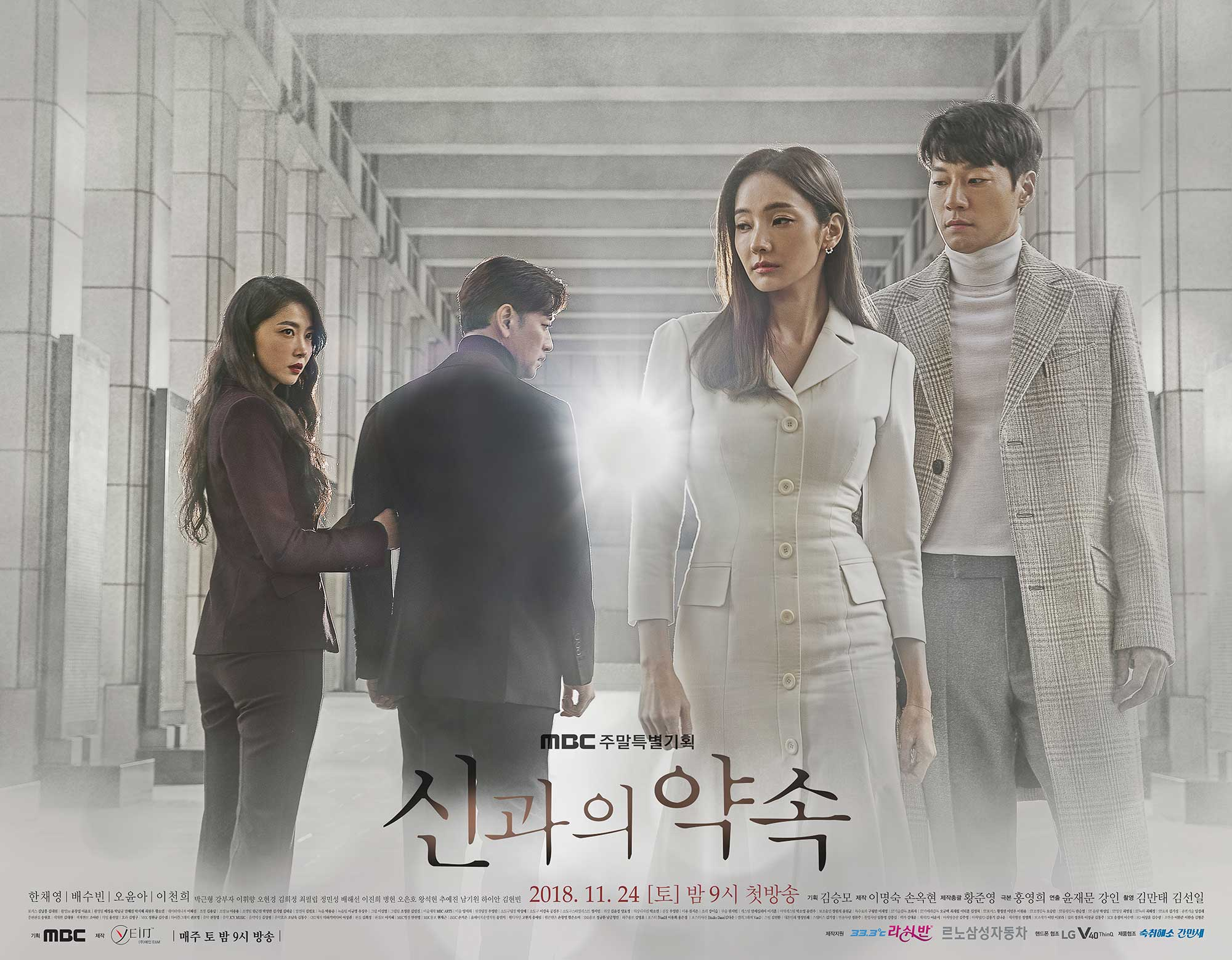 MBC 신과의 약속 포스터
